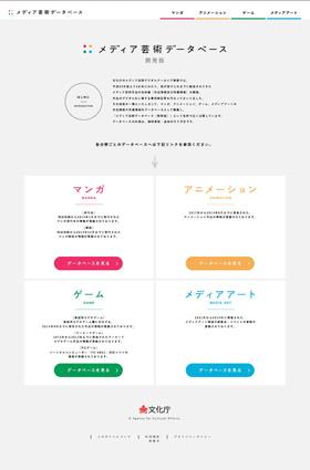 media art database japan